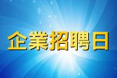 企業招聘日 banner