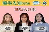 職場人氣王【hello jobs X TDM-職場先知】.jpg----小封面