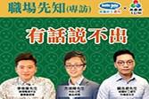 Weekly Web banner-扮豬吃老虎